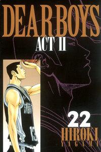 DEAR BOYS ACT II 22巻