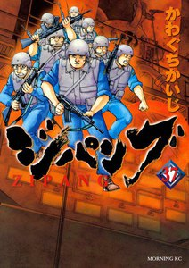 ジパング (37) 電子書籍版