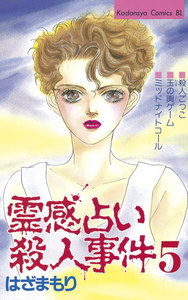 霊感占い殺人事件 (5) 電子書籍版