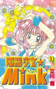 電脳少女★Mink (1) 電子書籍版