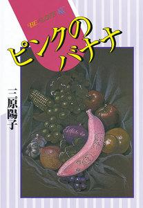 ピンクのバナナ 電子書籍版