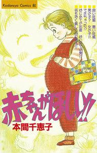 赤ちゃんがほしい!! 電子書籍版