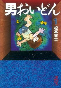 男おいどん (1) 電子書籍版