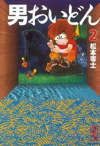 男おいどん (2) 電子書籍版