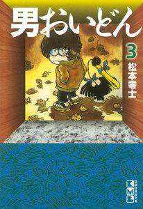 男おいどん (3) 電子書籍版
