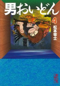 男おいどん (4) 電子書籍版
