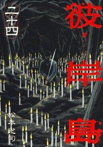 彼岸島 (24) 電子書籍版