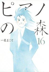 ピアノの森 (16) 電子書籍版