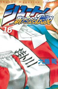 シュート! ~新たなる伝説~ (16) 電子書籍版