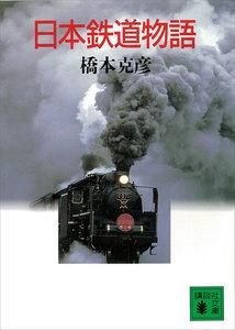 日本鉄道物語