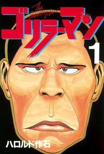 表紙『ゴリラーマン』 - 漫画