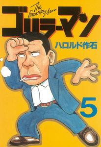 ゴリラーマン (5) 電子書籍版