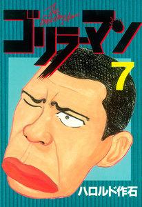 ゴリラーマン (7) 電子書籍版