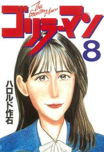 ゴリラーマン (8) 電子書籍版