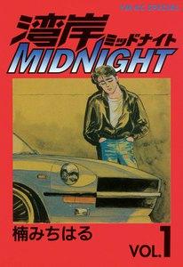 湾岸MIDNIGHT (1) 電子書籍版
