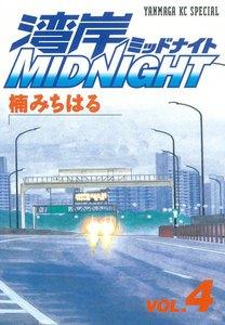 湾岸MIDNIGHT (4) 電子書籍版