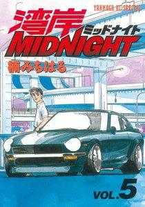 湾岸MIDNIGHT (5) 電子書籍版