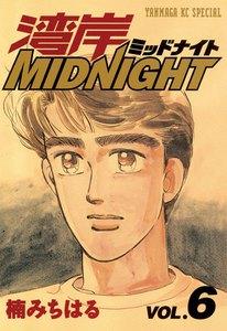 湾岸MIDNIGHT (6) 電子書籍版