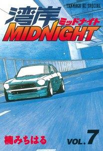 湾岸MIDNIGHT (7) 電子書籍版