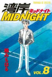 湾岸MIDNIGHT (8) 電子書籍版