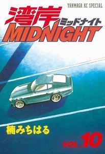 湾岸MIDNIGHT (10) 電子書籍版