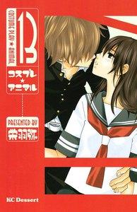 コスプレ☆アニマル (13) 電子書籍版