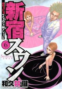 新宿スワン (6) 電子書籍版