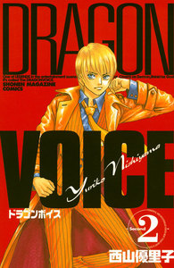 DRAGON VOICE 2巻