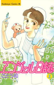 エンジェル日誌 (1~5巻セット)