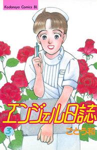 エンジェル日誌 (3)