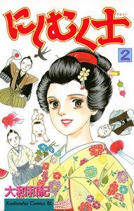 にしむく士 (2) 電子書籍版