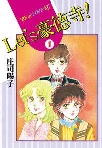 Let's豪徳寺! (1) 電子書籍版