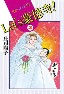 Let's豪徳寺! 3巻