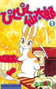 ぴくぴく仙太郎 (1) 電子書籍版