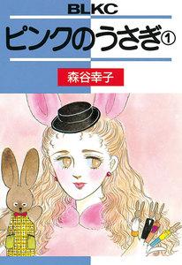 ピンクのうさぎ (1) 電子書籍版