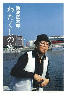 池波正太郎未刊行エッセイ集2 わたくしの旅