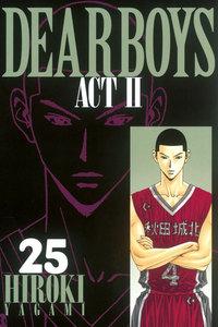DEAR BOYS ACT II 25巻