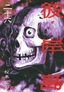 彼岸島 (26) 電子書籍版