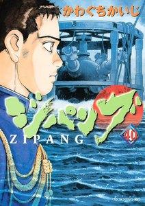 ジパング (40) 電子書籍版