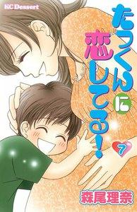 たっくんに恋してる! (7) 電子書籍版