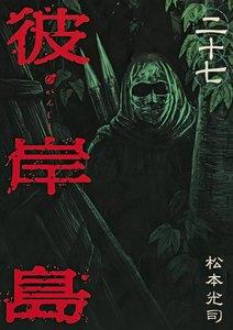 彼岸島 (27) 電子書籍版