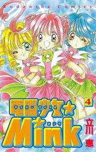 電脳少女★Mink (4) 電子書籍版