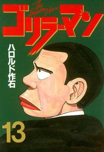 ゴリラーマン (13) 電子書籍版