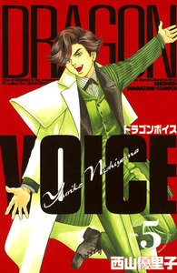 DRAGON VOICE 5巻