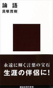 論語 現代に生きる中国の知恵 電子書籍版