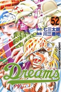Dreams (52) 電子書籍版
