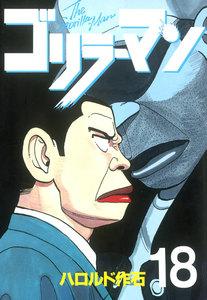 ゴリラーマン 18巻