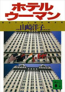 ホテルウーマン 電子書籍版
