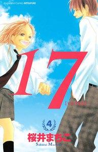 17 [じゅうなな] 4巻