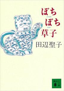 ぼちぼち草子 電子書籍版